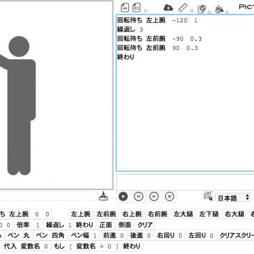 「ピクトグラミング」 命令一覧のボタン群を画面上に表示する機能を追加しました.