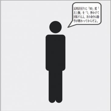 [ピクトグラミング] 人型ピクトグラムが命令の説明を直接してくれ,またすぐ披露もしてくれるようになりました。
