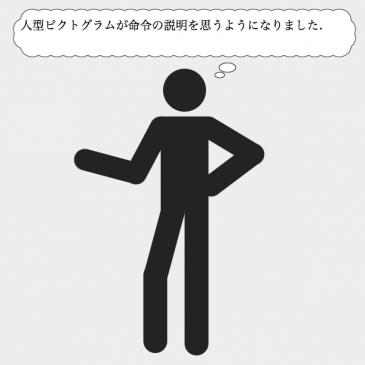 [ピクトグラミング] 人型ピクトグラムが命令の説明を思うようになりました。