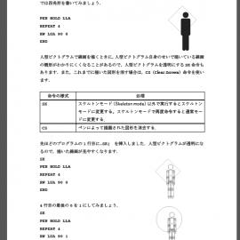 [ピクトグラミング] 学校(主に中学,高校)でお使いいただけるピクトグラミングの授業用テキストを全面的に更新しました.