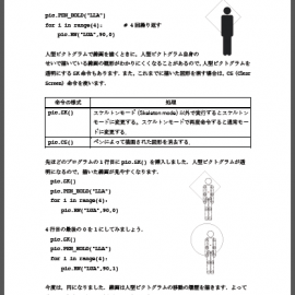 [ジャバスクピクト] 学校(主に高校の普通教科「情報」)でお使いいただけるジャバスクピクト(Pictogrammingの設計指針に基づくJavaScript言語を用いたプログラミング,情報デザインの学習環境)の授業利用を想定したテキストを公開しました.
