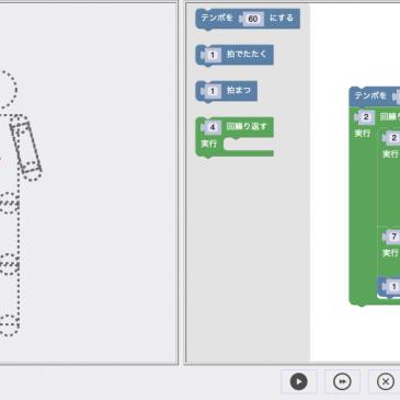 [ピクトグラミング] 小学校向けコンテンツのカテゴリを追加しました.第2弾として「音楽  A 表現」に特化したバージョンを公開しました.
