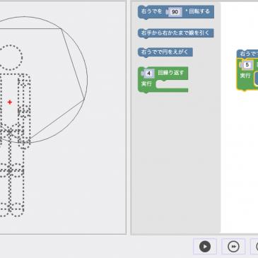 [ピクトグラミング] 小学校向けコンテンツのカテゴリを追加しました.第1弾として「算数(第5学年)B 図形(1)正多角形」に特化した2バージョンを(外角,中心角・内角)公開しました.