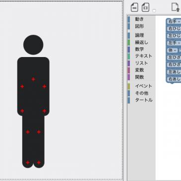 [ピクトグラミングシリーズ] 体の各部位(9箇所)に対するペンの持つ・放すをマウスクリック操作で変更できるようにしました.対応する命令も自動的にプログラムに挿入されます.#pictogramming  #ピクトグラミング
