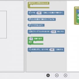 [ブロックピクトグラミング] 小学校,中学校向けコンテンツ「図形描画」に特化したシンプルなバージョンを(中心角)更新しました.